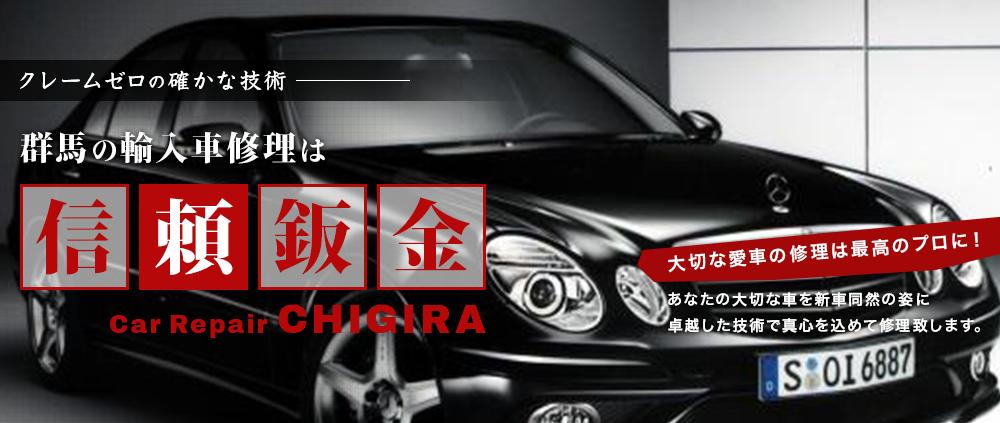 群馬の輸入車修理は信頼鈑金Car Repair CHIGIRA