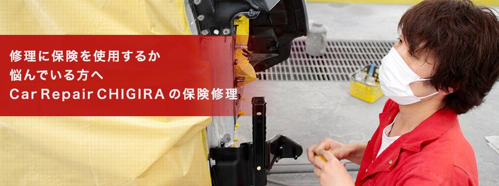 修理に保険を使用するか悩んでいる方へ Car Repair CHIGIRAの保険修理